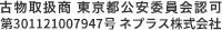 古物取扱商 東京都公安委員会認可 第301121007213号 ISC株式会社